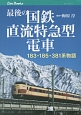 最後の国鉄直流特急型電車 183・185・381系物語