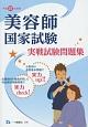 美容師国家試験 実戦試験問題集 平成27年