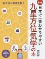 日本で一番わかりやすい 九星方位気学の本<新版> 吉方位が幸運を招く