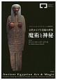 古代エジプト美術の世界 魔術と神秘 スイス、ジュネーヴ、ガンドゥール美術財団