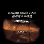 稲川淳二の怪談 MYSTERY NIGHT TOUR Selection16 「リヤカー」