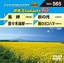 音多ステーションW(演歌)~風岬~(4曲入)