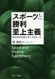 スポーツと勝利至上主義 日本の学校スポーツのルーツ