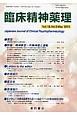 臨床精神薬理 18-5 2015May. 特集:精神疾患・向精神薬と運転 Japanese Journal of Clini