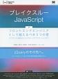 ブレイクスルーJavaScript フロントエンドエンジニアとして越えるべき5つの壁 オブジェクト指向からシングルページアプリケーション