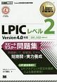 LPICレベル2 スピードマスター問題集 Version4.0対応