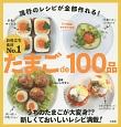 たまごde100品 お役立ち食材No.1 流行のレシピが全部作れる!