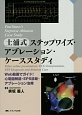 土浦式 ステップワイズ・アブレーション・ケーススタディ Web動画でガイド!心電図解読・EPS診断・アブレ