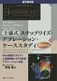 土浦式ステップワイズ・アブレーション・ケーススタディ Web動画でガイド!心電図解読・EPS診断・アブレ