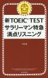 新TOEIC TESTサラリーマン特急満点リスニング