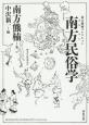 南方民俗学<新装版> 南方熊楠コレクション