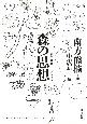 森の思想<新装版> 南方熊楠コレクション