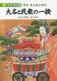 大名と民衆の一揆 室町・安土桃山時代 新・日本の歴史4