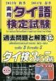 実用 タイ語検定試験 過去問題と解答 タイ検3級~5級 2013秋~2014春 (12)