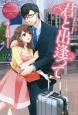 君と出逢って Junna&Takane