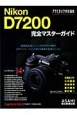 Nikon D7200完全マスターガイド アサヒカメラ特別編集