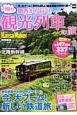 関西から行く!日帰り観光列車の旅 今、大ブーム!車内も楽しい観光列車の日帰り旅へ