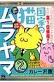 国家の猫ムラヤマ (2)