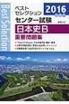センター試験 日本史B 重要問題集 2016