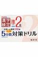 漢字検定 準2級 出る順 5分間対策ドリル<新訂版> 合格への速修1700題
