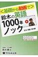 〈基礎から動画で〉鈴木の英語1000本ノック 文法・語彙・語法編