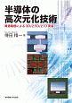 半導体の高次元化技術 貫通電極による3D/2.5D/2.1D実装