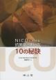 NICUにおける抗菌薬の使い方 10の秘訣