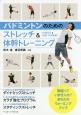 バドミントンのためのストレッチ&体幹トレーニング