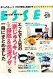 ESSE Special edition エッセで人気の「家じゅうキレイ!プロの掃除&洗濯ワザ」を一冊にまとめました とっておきシリーズ
