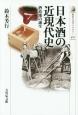 日本酒の近現代史 酒造地の誕生