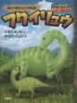 フクイリュウ 福井で発見された草食竜
