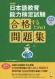日本語教育能力検定試験 合格するための問題集<増補版>