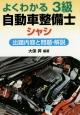 よくわかる!3級 自動車整備士 シャシ<改訂> 出題内容と問題・解説