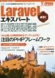 Laravelエキスパート養成読本 ガッチリ!最新技術 Software Design plusシリーズ モダンな開発を実現するPHPフレームワーク!