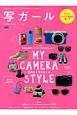 写ガール MY CAMERA STYLE 学んで撮って参加できる写真を楽しむための本(24)