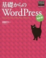基礎からのWordPress<改訂版> BASIC LESSON For Web Engi
