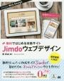 Jimdoウェブデザイン 無料ではじめる本格サイト 本格的でかっこいい!