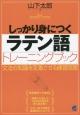 しっかり身につくラテン語 トレーニングブック 文法の知識を定着させる練習問題