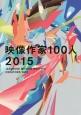 映像作家100人 2015 DVD-ROM付