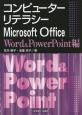 コンピューターリテラシー Microsoft Office Word&PowerPoint編