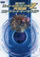 第3次スーパーロボット大戦Z 天獄篇 コンプリートデータガイド
