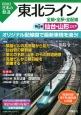 図説・日本の鉄道 東北ライン 仙台・山形エリア 全線・全駅・全配線(6)