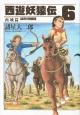 西遊妖猿伝 西域篇 (6)