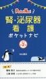 腎・泌尿器看護ポケットナビ<改訂第2版>
