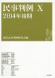 民事判例 2014後期 (10)