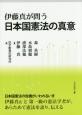 伊藤真が問う日本国憲法の真意