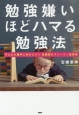 勉強嫌いほどハマる勉強法 子どもが勝手に学びだす!!宝槻家のストーリー活用術