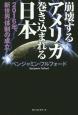 崩壊するアメリカ巻き込まれる日本 2016年、新世界体制の成立