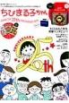 ちびまる子ちゃん ANIMATION 25th ANNIVERSARY BOOK