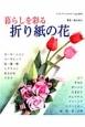 暮らしを彩る 折り紙の花